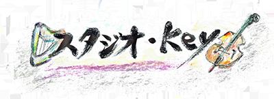 スタジオ・Key-愛知県名古屋市名東区の音楽教室